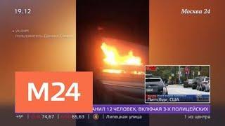 В ДТП в Петербурге погибли шесть человек - Москва 24