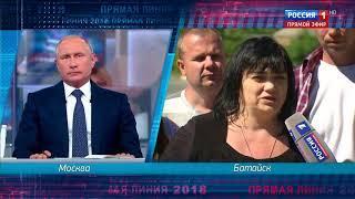 Владимир Путин о поддержке  беженцев из Донбаса. Прямая линия.