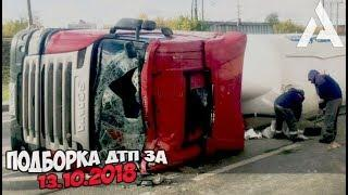 ДТП. Подборка аварий за 13.10.2018 [crash October 2018]
