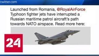 Британские истребители устроили опасную провокацию с российским самолетом - Россия 24