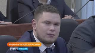 Анонс Форум молодых политиков