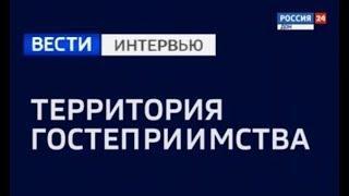 «Вести. Интервью — Территория гостеприимства» эфир от 12.07.18