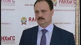 РАНХиГС Конференция по миграции