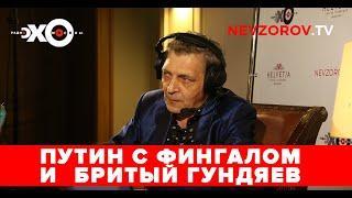 Невзоровские среды на радио «Эхо Москвы» . Эфир от 02.05.18