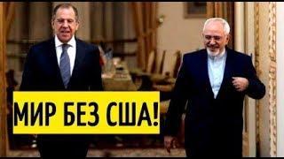 Россия, Иран и Евросоюз готовятся вместе противостоять США! СРОЧНОЕ заявление Лаврова!
