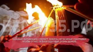 В Пасху вологжане могут получить Благодатный огонь из Иерусалима