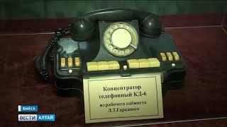 В Бийске открылась выставка одного телефона