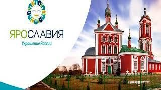 Новый бренд Ярославской области: как он будет выглядеть