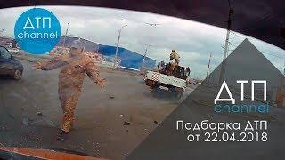 Подборка ДТП за 22.04.2018 год