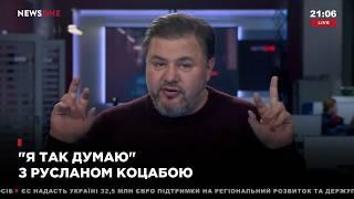 """Коцаба: акцию """"Прикрути"""" поддеражал только Путин. """"Я так думаю"""" 03.03.08"""