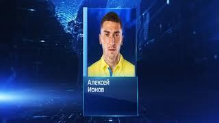 Полузащитник ФК «Ростов» Алексей Ионов второй раз подряд будет выступать за сборную России