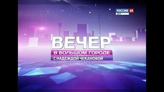 «Вечер в большом городе c Надеждой Чекановой» эфир от 09.11.18