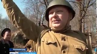 Калининградский форт №5 вновь взяли штурмом