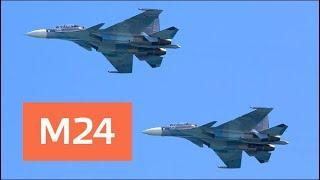 Как прошла репетиция воздушной части парада в честь Дня Победы - Москва 24