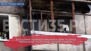 Пожар на балконе едва не обернулся трагедией в Череповце
