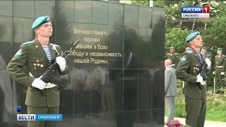 Смоленский райцентр вспоминает подвиг воинов-десантников