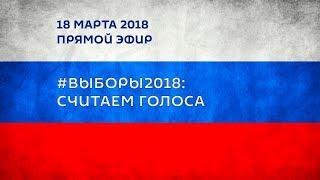 #Выборы2018: Считаем голоса в прямом эфире радио Sputnik