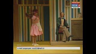 В Чувашской драме представят комедию-водевиль «Миллион терзаний»
