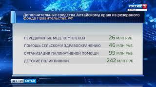 Алтайский край получит средства на улучшение качества медицинской помощи детям и жителям сёл