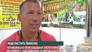 Челябинцев приглашают укреплять здоровье медом от российских производителей