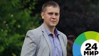 Шанс на выздоровление: Андрею Немову нужна реабилитация после ДТП - МИР 24