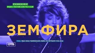 Фан-зона ЧМ-2018 в Екатеринбурге