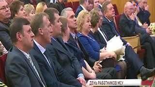 Дмитрий Миронов наградил лучших работников органов местного самоуправления
