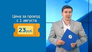 В Саратове с 1 августа проезд в трамваях и троллейбусах подорожает до 23 рублей. Подробности