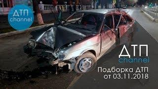 Подборка ДТП за 03.11.2018 год