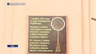 В России отмечают День радио