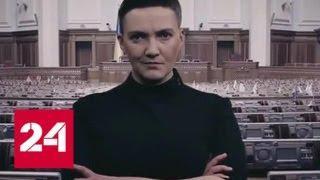 Троллинг от Героя Украины: Савченко устроила в Верховной раде видеобабах - Россия 24