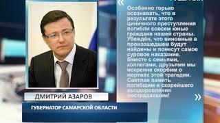 Дмитрий Азаров выразил соболезнования родным и близким жертв массового убийства в Керчи