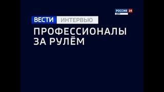 «ВЕСТИ. Интервью - Профессионалы за рулем» эфир от 11.10.18
