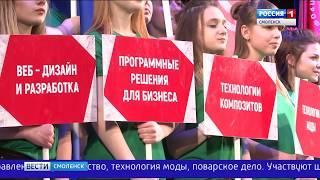 В Смоленске стартовали соревнования по профмастерству