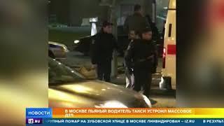 Пьяный водитель такси устроил массовое ДТП в Москве