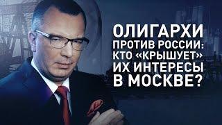 Олигархи против России: кто «крышует» их интересы в Москве?