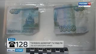 Бийчанка пыталась обменять в банке фальшивую тысячную купюру