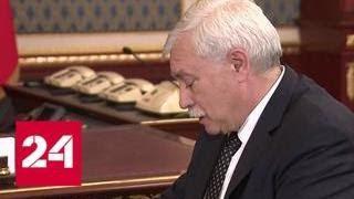 Смена губернаторов: кто будет руководить Петербургом и Хакасией - Россия 24