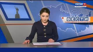 Вести  Кабардино Балкария 14 05 18 14 45