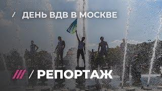 Как в Москве десантники отмечали День ВДВ. Фонтаны, молебен и синева