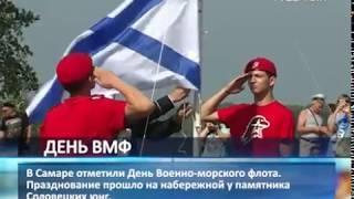 В Самаре отметили День Военно-Морского Флота