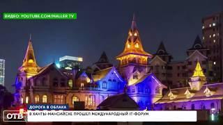 Дорога в облака: В Ханты-Мансийске прошел международный ИТ-форум