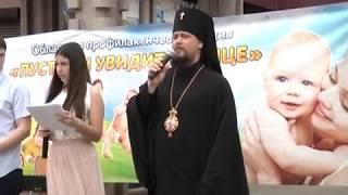 Всероссийская акция движения «Россия без абортов» прошла в областной столице (РИА Биробиджан)