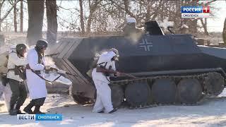 В Смоленске реконструировали эпизод Великой Отечественной войны