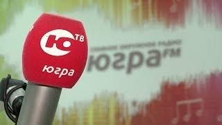 Поздравления принимают три десятка радиостанций Югры