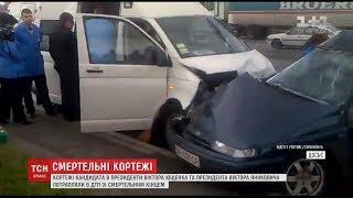 Кортежі українських президентів неодноразово потрапляли в ДТП