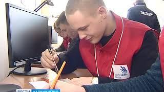 В Калининграде стартовал этап чемпионата World Skills Russia 2018