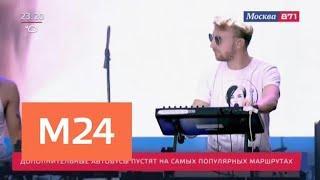 Большой концерт в честь Дня города прошел на Манежной площади - Москва 24