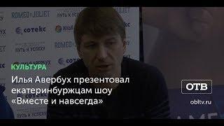 Илья Авербух презентовал екатеринбуржцам шоу «Вместе и навсегда»