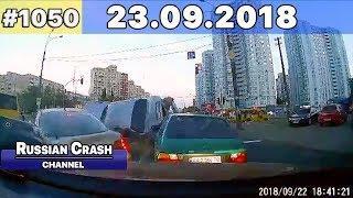 ДТП. Подборка на видеорегистратор за 23.09.2018 Сентябрь 2018